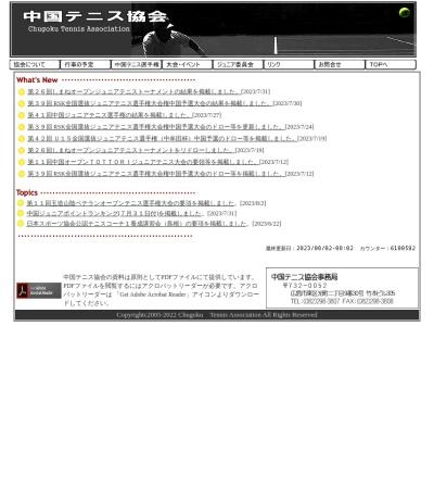 Screenshot of chugoku-ta.jp