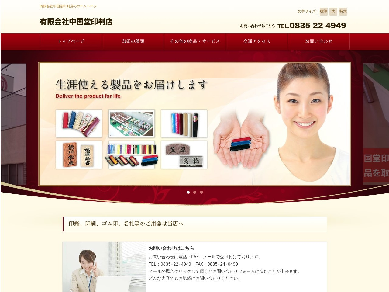 有限会社中国堂印判店/本店