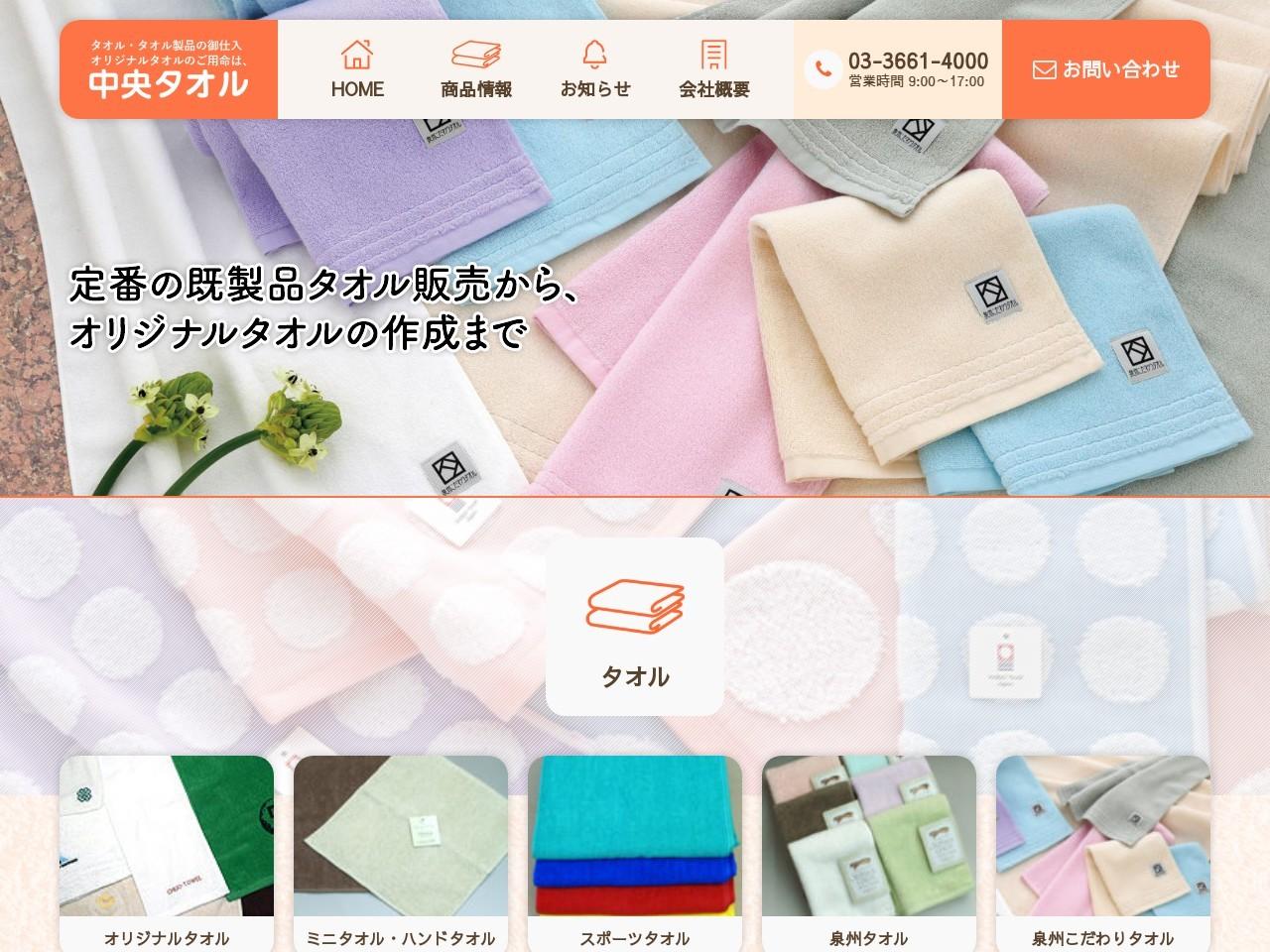 オリジナルタオル・タオルハンカチ・日本手ぬぐいの作成なら中央タオル.com