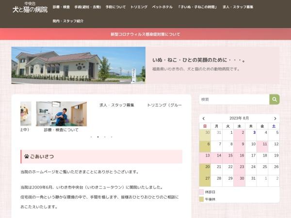 http://chuodaidogandcathospital.web.fc2.com
