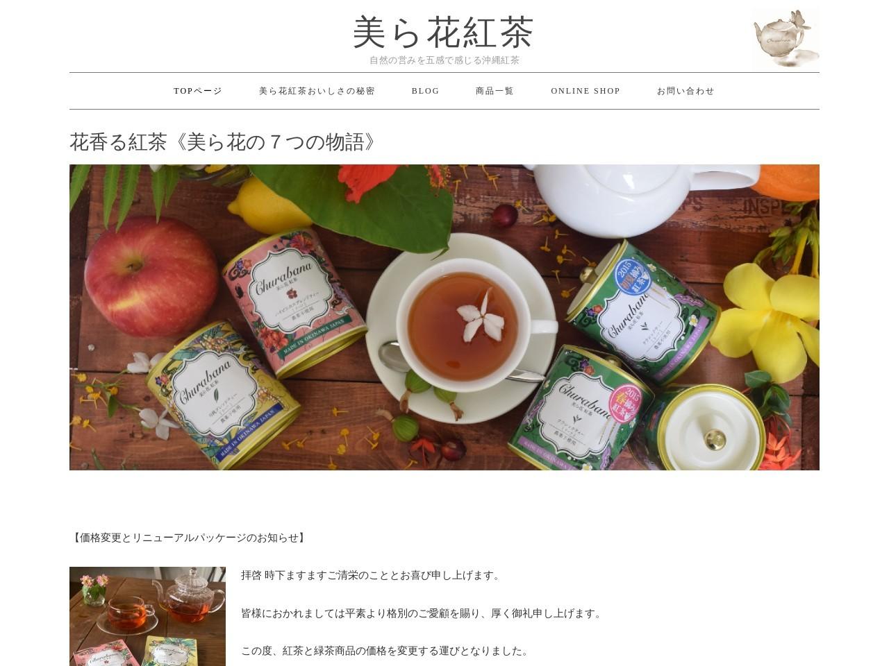 美ら花紅茶 無農薬栽培100%沖縄産の紅茶