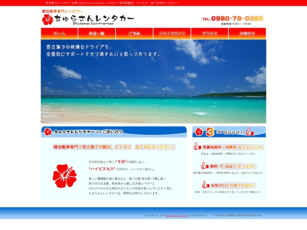 Screenshot of churasan-rentacar.com
