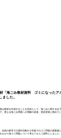 http://chushikoku.env.go.jp/to_2010/1025a.html