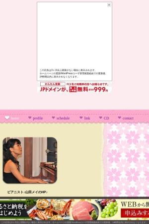 ピアニスト♪山田メイのHP♪