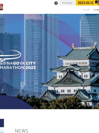 Screenshot of city-marathon.nagoya