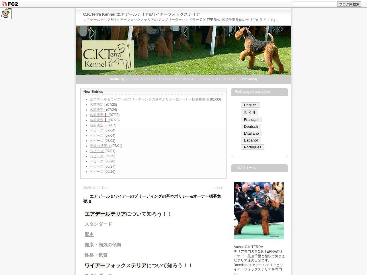 シー・ケー・テラケネル(C・K・TerraKennel)