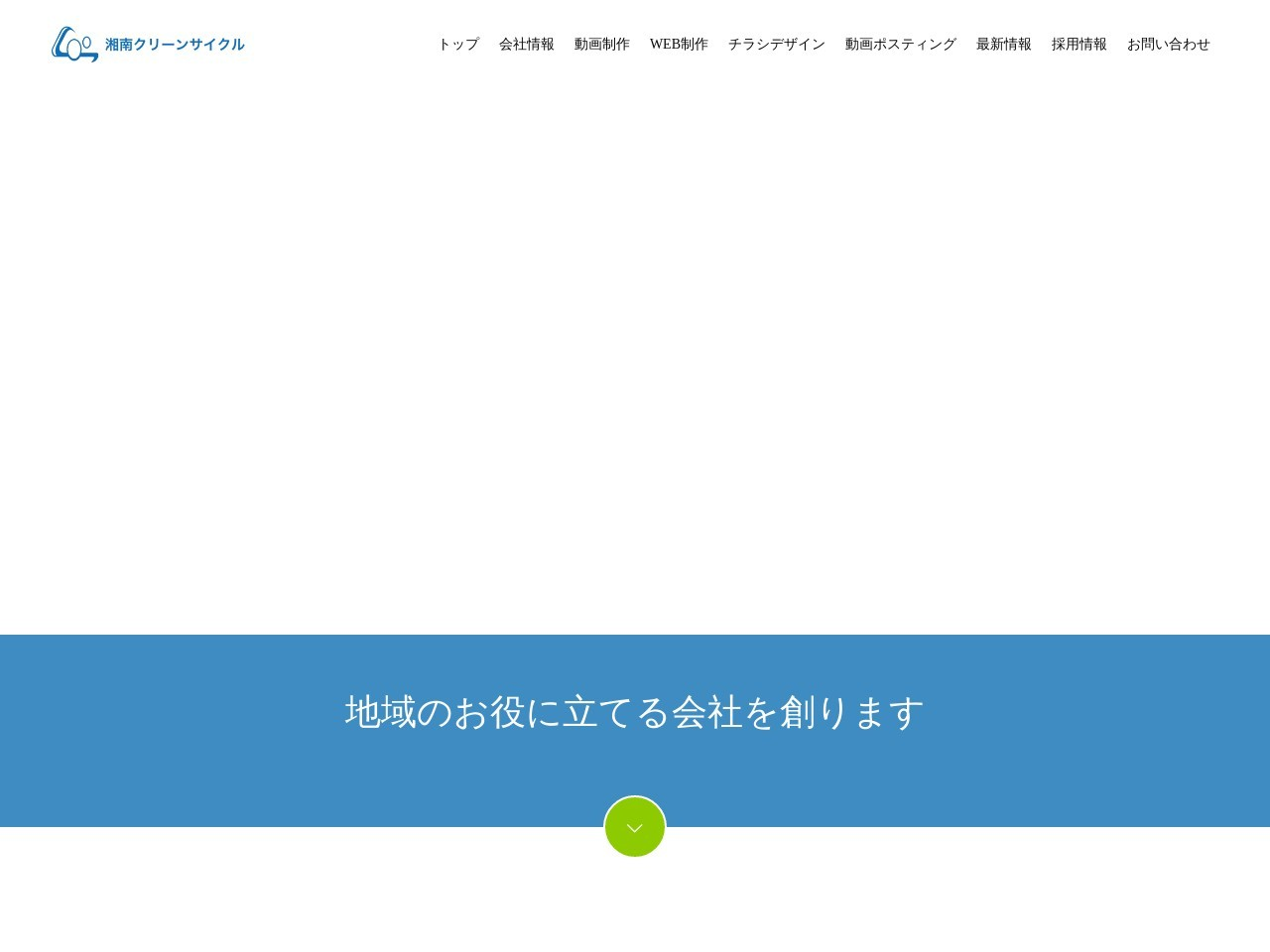 株式会社 湘南クリーンサイクル