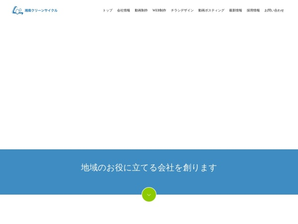 http://clean-cycle.jp/