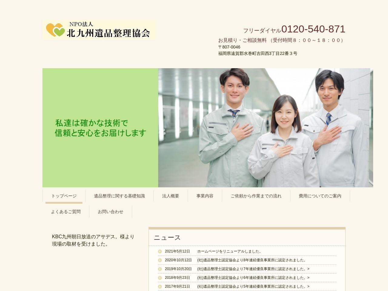 北九州遺品整理協会(NPO法人)