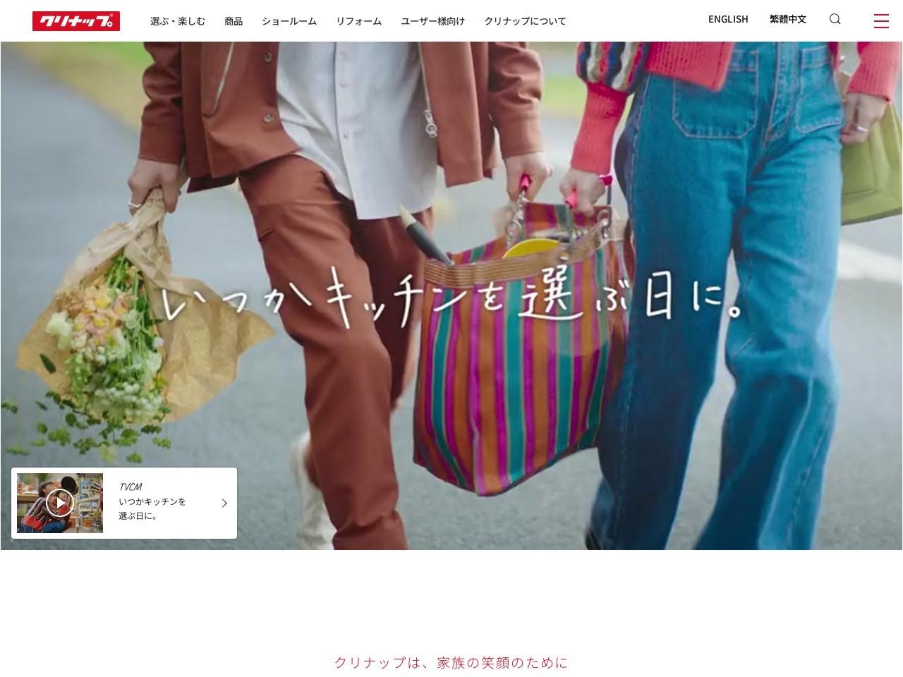 クリナップ株式会社/鳥取ショールーム