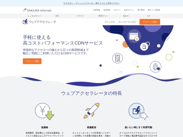 http://cloud.sakura.ad.jp/specification/web-accelerator/