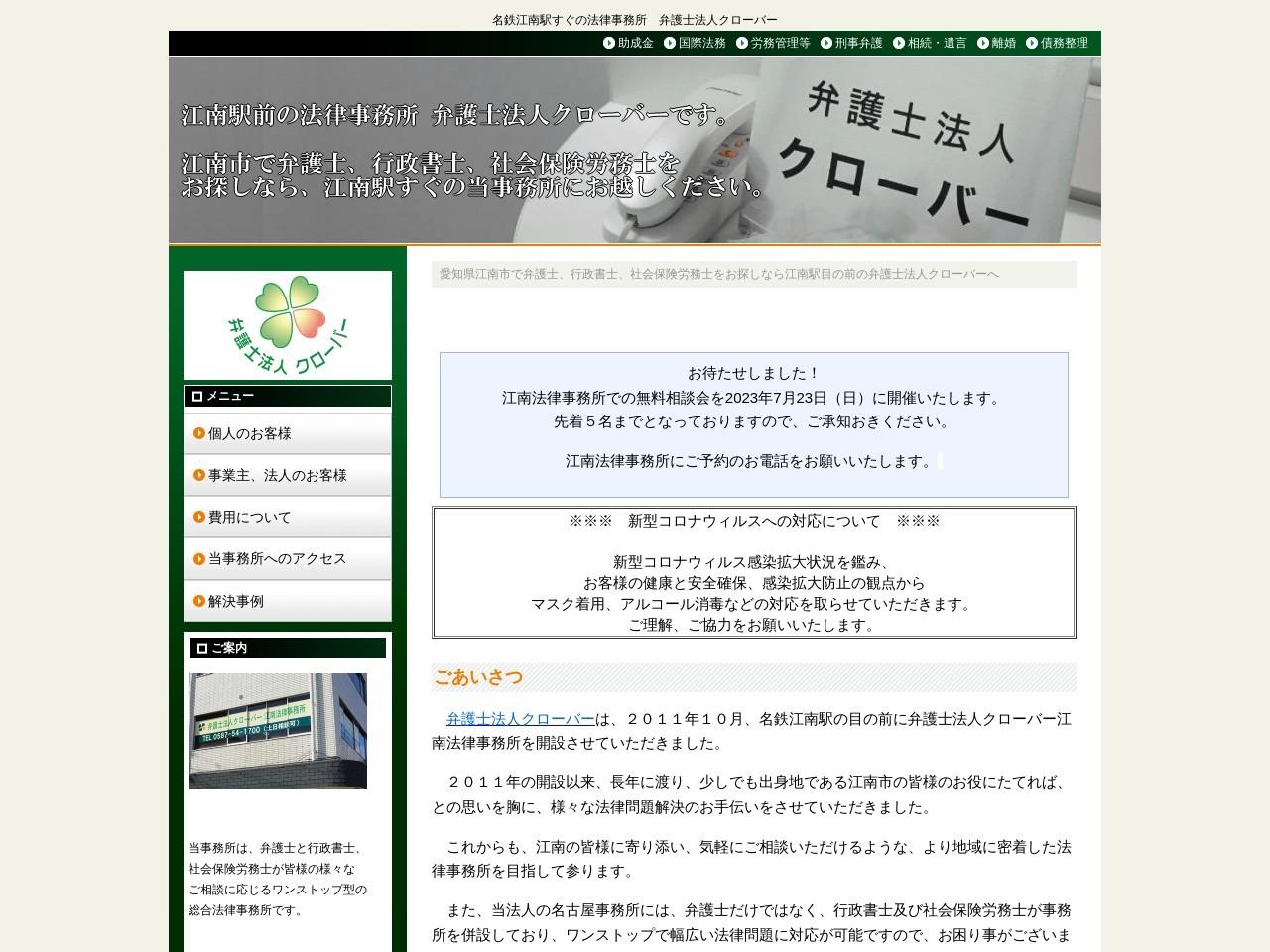 クローバー(弁護士法人)江南法律事務所
