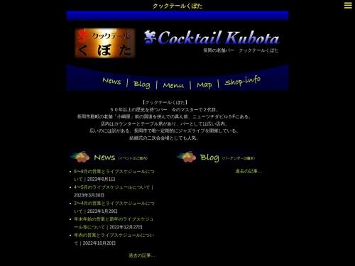 http://cocktail-kubota.jp/