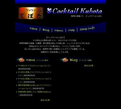 Screenshot of cocktail-kubota.jp