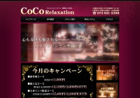 Screenshot of coco-seitai.com
