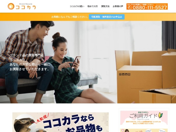 Screenshot of cocokara-web.com