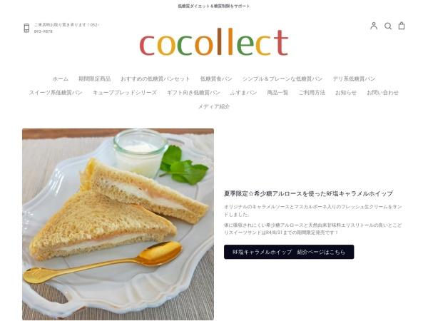 http://cocollect.net