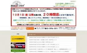 http://cocomiyagi.jp/