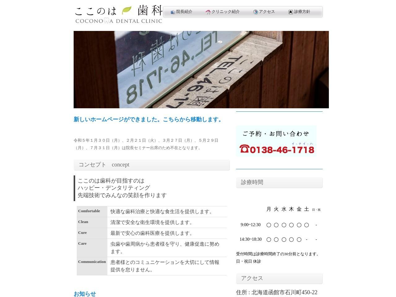 ここのは歯科 (北海道函館市)