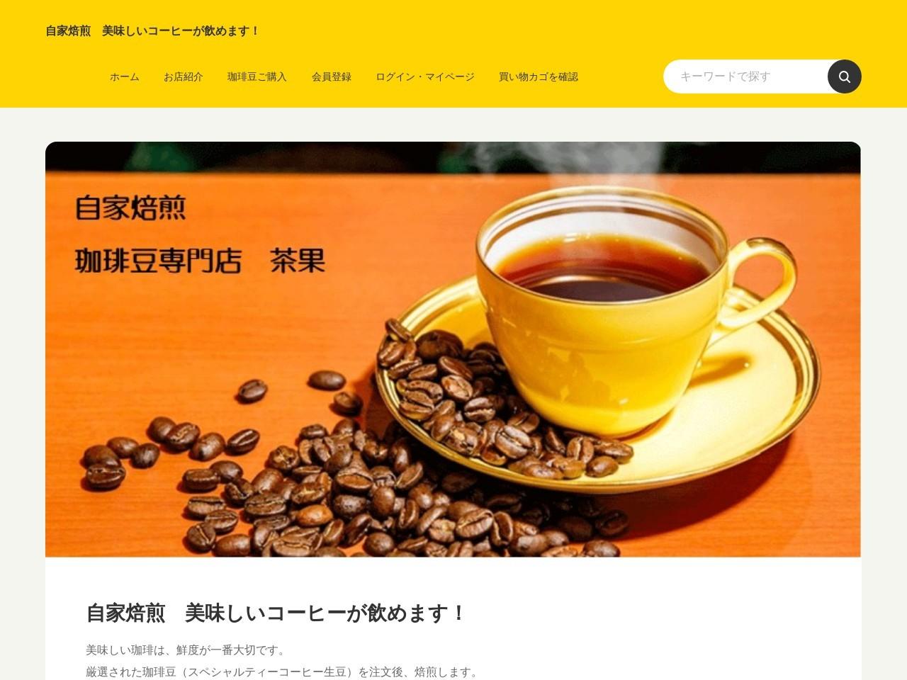 美味しい珈琲 | 珈琲豆専門店茶果