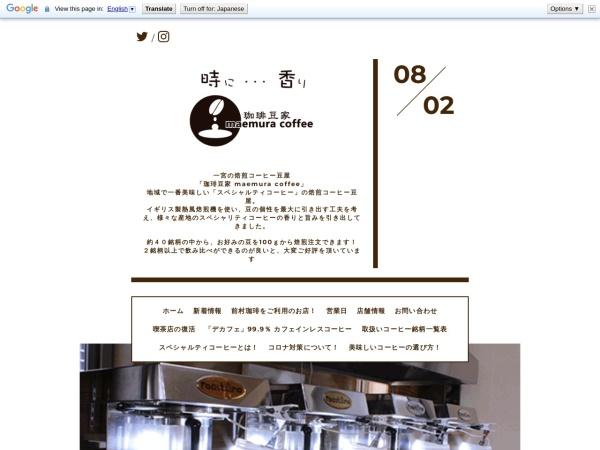 Screenshot of coffee-mameya.shop
