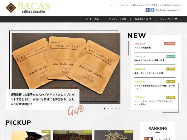 Screenshot of coffee-rakuichi.co.jp