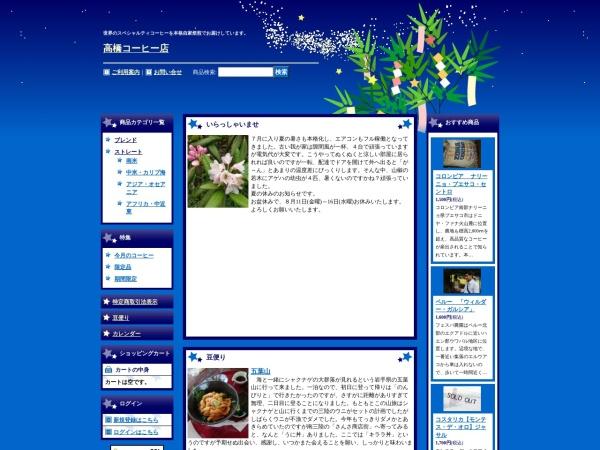 Screenshot of coffee.ocnk.net