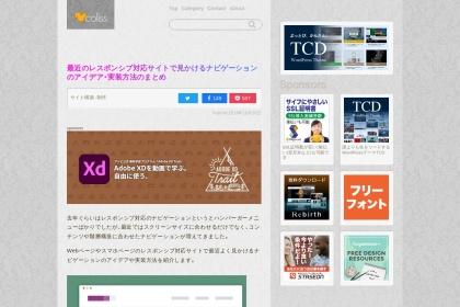 Screenshot of coliss.com