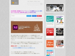http://coliss.com/articles/freebies/best-of-free-japanese-fonts-for-2015.html