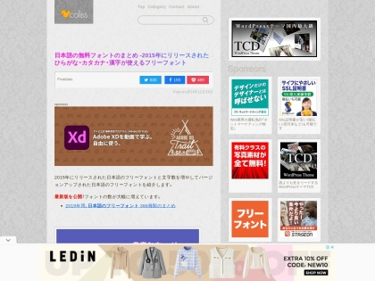 http://coliss.com/articles/freebies/japanese-free-font-in-2015.html