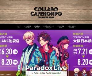 Screenshot of collabocafe-honpo.co.jp