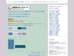 http://colorchart.imu-net.jp/4-css/48css-city.html