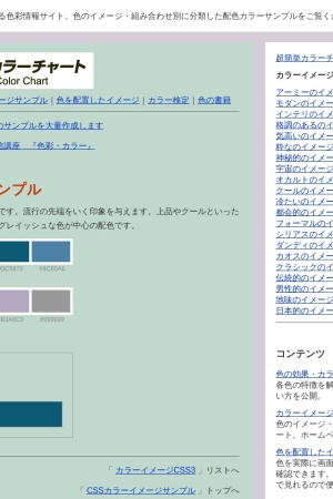 Screenshot of colorchart.imu-net.jp