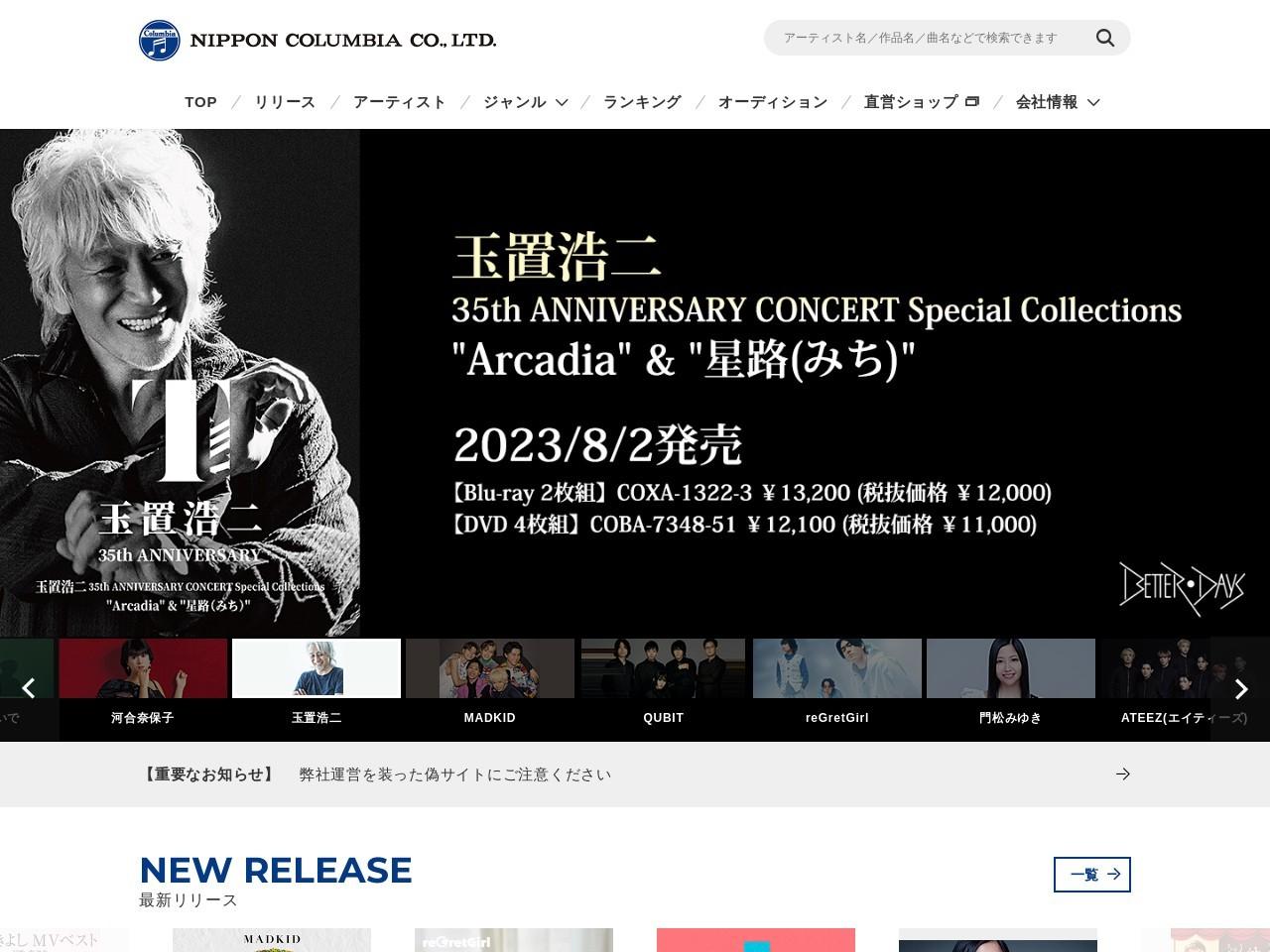 Screenshot of columbia.jp