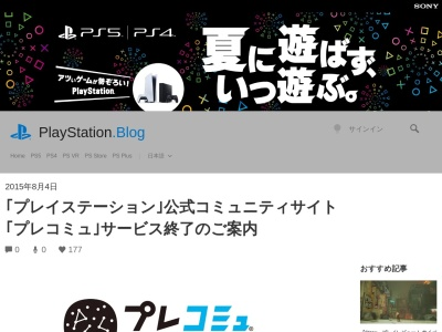 http://commu.jp.playstation.com/blog/details/20130530_echannel.html