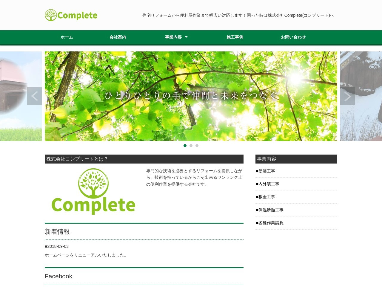 コンプリート(Complete)