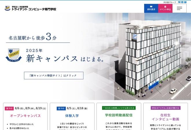 Screenshot of computer.trident.ac.jp