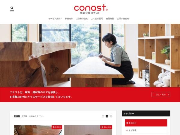 Screenshot of conast.jp