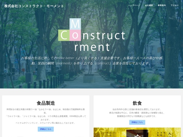 Screenshot of construct-morment.com