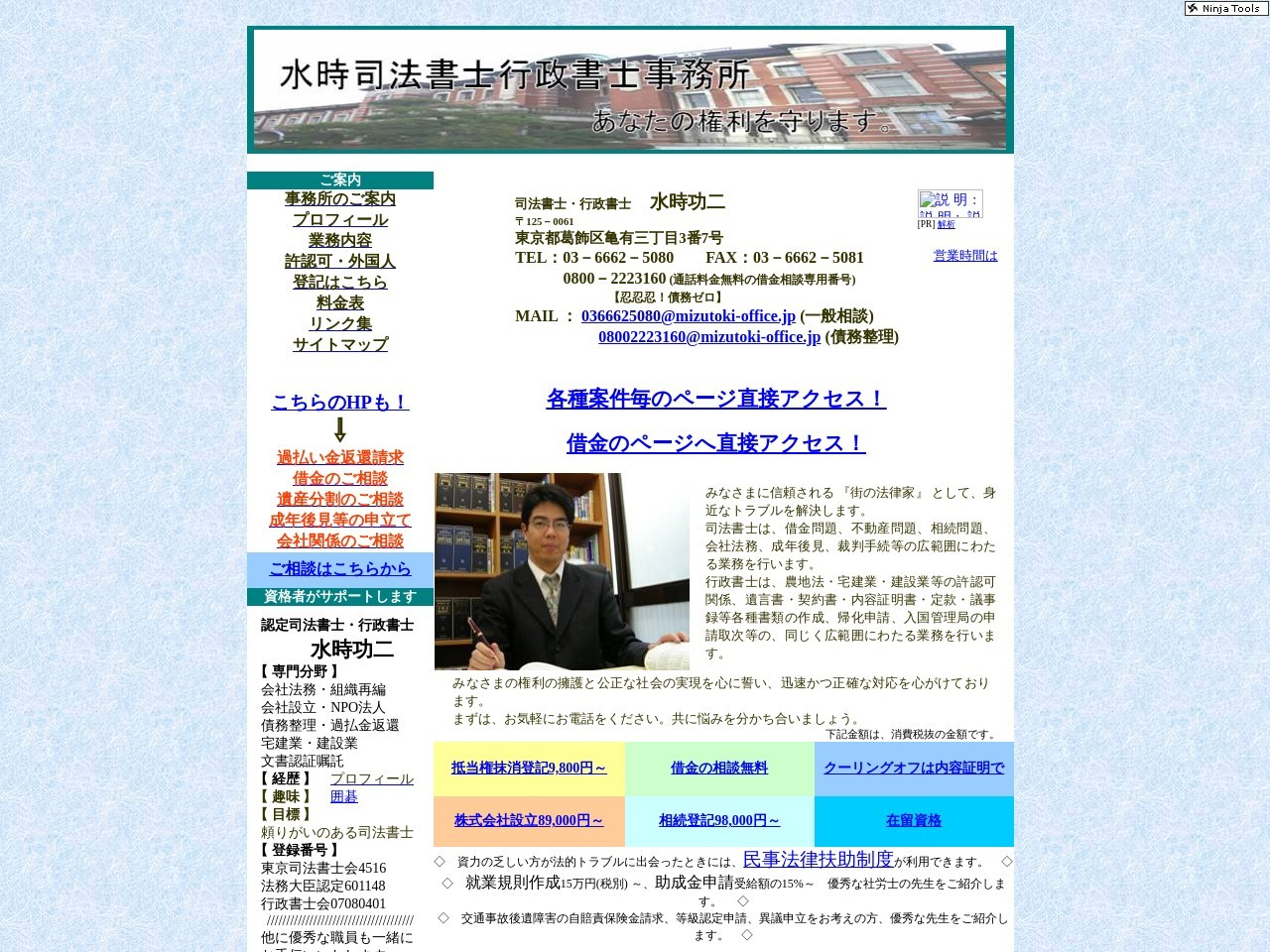 亀有駅前総合法務事務所