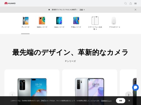 http://consumer.huawei.com/jp/mobile-phones/features/g6-l22-jp.htm