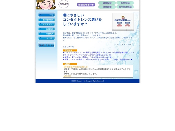 Screenshot of contact-in.ecweb.jp