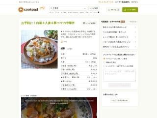 白菜&人参&豚コマの中華丼