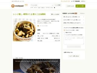 レンジ蒸し! 椎茸のうま煮 ごま油風味