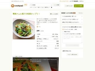 簡単ナムル風で小松菜タップリ
