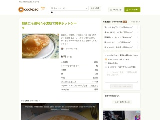 小麦粉で簡単ホットケーキ