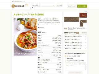 具を食べるスープ!金時豆の洋風煮