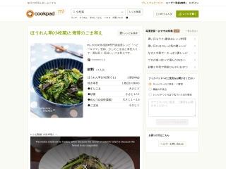 小松菜(ほうれん草)と海苔のごま和え