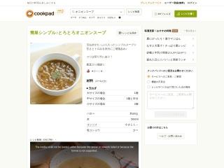 簡単シンプル♪とろとろオニオンスープ