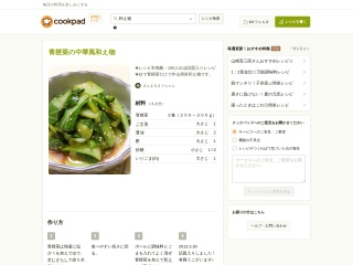 青梗菜の中華風和え物